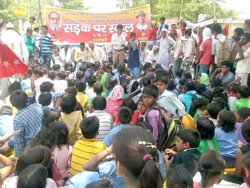 AISA-RYA's 'School On Streets' Campaign In Bhojpur