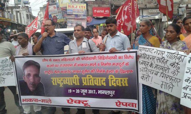 भागलपुर में विरोध प्रदर्शन