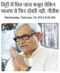 Resist the Illegitimate JDU-BJP Regime, Reclaim the Spirit of the 2015 Bihar Mandate