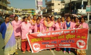 Asha Workers Union District Conference