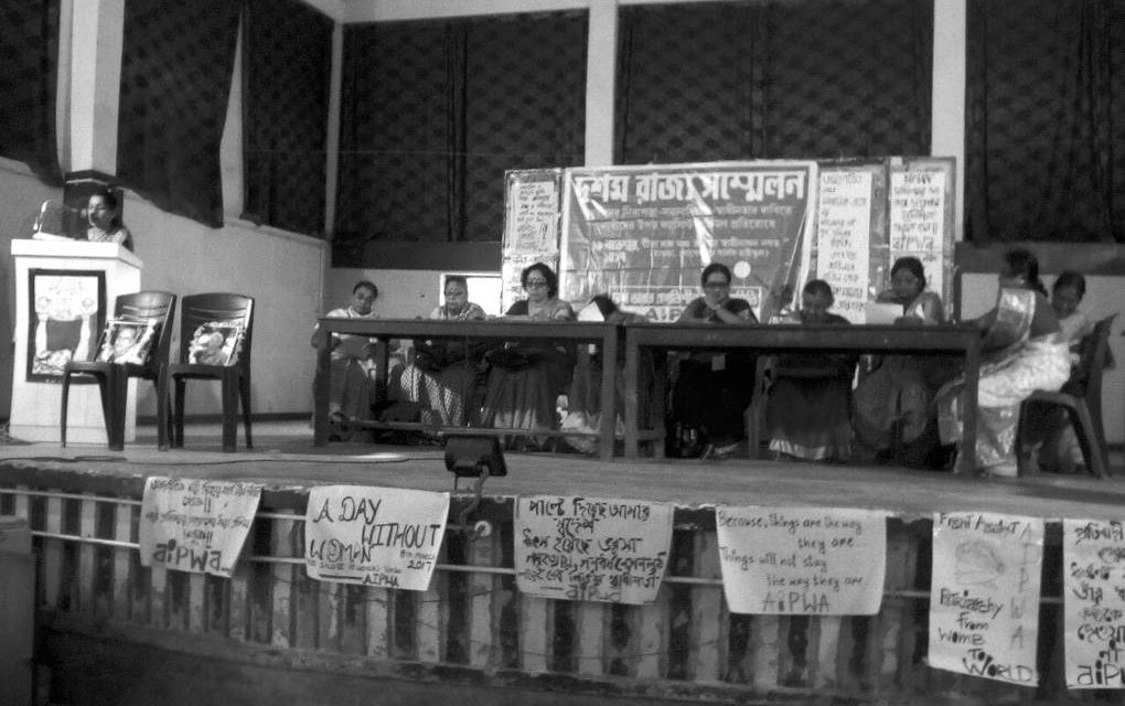 10th West Bengal State Conference of All India Progressive Women's Association