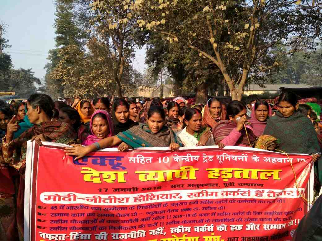 Countrywide Strike by Scheme Workers | Communist Party of