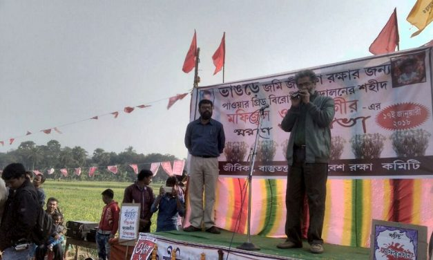 Public Meeting: The First Anniversary of the Bhangar Martyrs