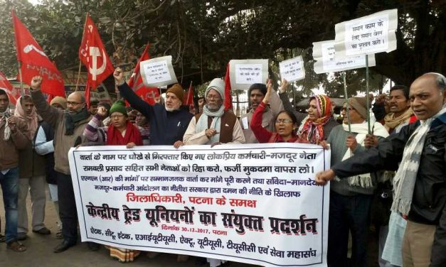 Trade Unions Protest Demanding Release of Senior TU Leaders in Bihar