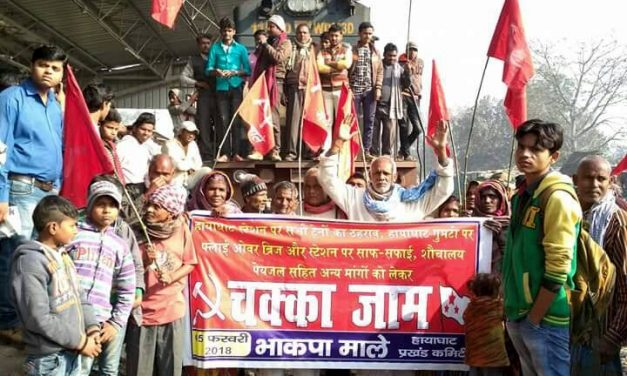Rail Chakka Jam Against Rail Budget's Neglect of Pending Rail Projects in Mithilanchal