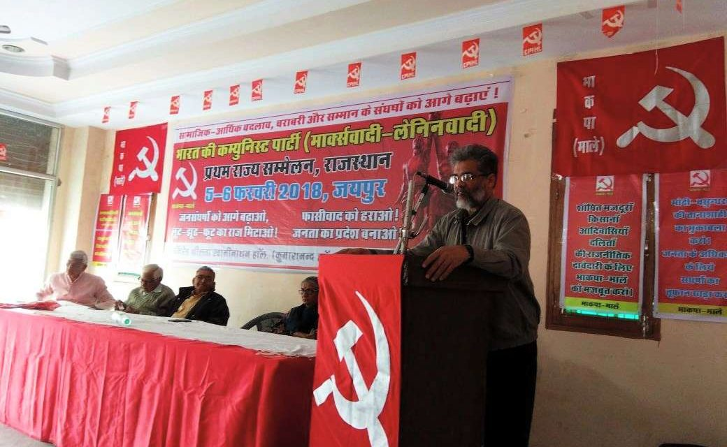 CPI(ML) Rajasthan State Conference