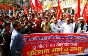 AISA-RYA March for Employment in Jharkhand