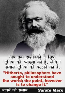 Marx Bicentenary celebrated across the country