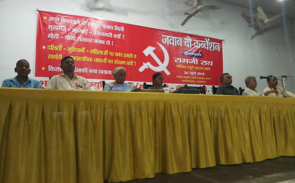 Anti-Emergency Day :  People's Convention in Lucknow Against Modi-Yogi Governments