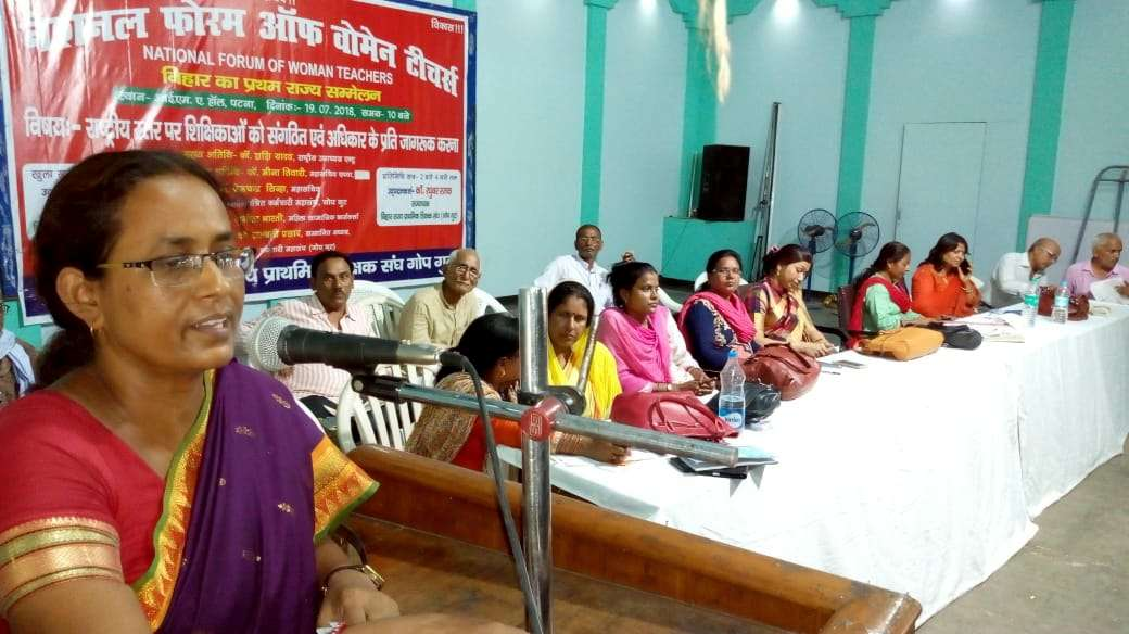 First Conference of Bihar State Primary Teachers' Association