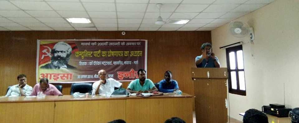 AISA-RYA Organize Workshop on Marxism in Patna